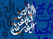 """الخبراء يُجيبون على سؤال العام … """"مجامع اللغة العربية"""" ضرورة أم ترف؟"""
