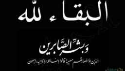"""حرم صالح بن إبراهيم """"الجبر"""" في ذمة الله"""