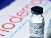 """""""موديرنا"""": لقاحنا قد يوفر مناعة ضد كورونا المستجد عاماً على الأقل"""
