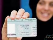 """الأحوال المدنية"""": لا تشترط موافقة الزوج لإصدار """"بطاقة الهوية"""" للابنة والزوجة"""