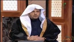 """ما الفرق بين الرشوة والهدية؟ .. الشيخ """"المصلح"""" يوضّح (فيديو)"""