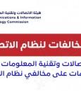 """""""الاتصالات"""" تصدر غرامات مالية بأكثر من 40 مليون ريال ضد مخالفي نظام الاتصالات"""