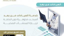 """""""وزارة الصحة"""" تُطلق خدمة العيادات عن بعد"""