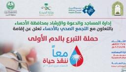 """""""الدعوة والإرشاد"""" بالأحساء تطلق مبادرة """"معًا ننقذ حياة"""" للتبرع بالدم وتدعو الجميع للمشاركة"""