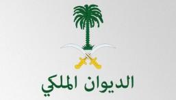 الديوان الملكي: المحكمة العليا تعلن غدا الثلاثاء أول أيام شهر رمضان المبارك