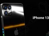 """يحتوي على 3 فئات .. """"آبل"""" تستعد لطرح هاتفها الذكي الجديد """"آيفون 13"""""""