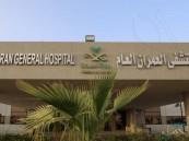 """رسميًا … """"مستشفى العمران"""" المقر الرابع للقاحات كورونا في الأحساء (صور)"""