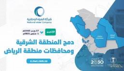 """""""المياه الوطنية"""" تدمج """"المنطقة الشرقية"""" و""""محافظات الرياض"""" تحت مظلتها مطلع الشهر المقبل"""