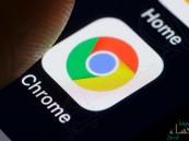 ميزة جديدة قد تجعل متصفّح Chrome في الهواتف أكثر أماناً