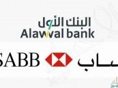 انقضاء البنك الأول نهائياً وتحويل الخدمات إلى ساب