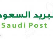 """من خلال هذه الطريقة … """"البريد السعودي"""" يحذر عملاءه من """"الاحتيال المالي"""""""