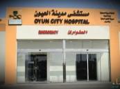 """""""مستشفى مدينة العيون"""" سادس مركز لقاحات كورونا في الأحساء"""