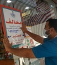 إغلاق 9 منشآت وتحرير 20 مخالفة للإجراءات الاحترازية بالشرقية