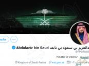 وزير الداخلية يدشن حسابه الرسمي على تويتر