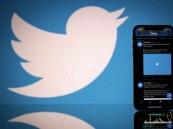 """عطل واسع يصيب """"تويتر"""" للمرة الثانية.. والشركة تقر وترد ببيان مقتضب"""