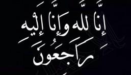 """شقيقة خالد بووشل """"في ذمة الله"""""""