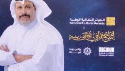 """الدكتور """"الجمعان"""" يحصد المركز الأول بمبادرة """"الجوائز الثقافية الوطنية"""" (صور)"""