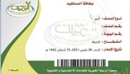 """""""خيرية الرميلة"""" تبدأ توزيع بطاقات ممغنطة لصرف مؤنة شهر رمضان"""