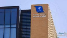 """""""الطيران المدني"""" توجه نصائح للسعوديين والمقيمين بشأن السفر"""