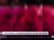 """بالفيديو … الجهات المختصة تعمل على ضبط المشاركين في مقاطع مصورة خادشة شارك فيها عدد من """"مشاهير السوشال"""""""