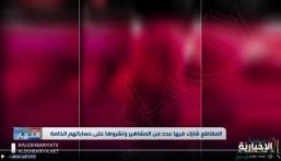 """بأكثر من 3 ملايين … تغريم 14 من """"مشاهير التواصل"""" لحضورهم حفل تدشين منتج تجميلي"""