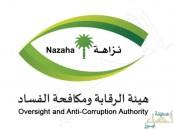 نزاهة: إيقاف 207 مواطنين ومقيمين في قضايا إدارية وجنائية
