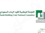 لجنة الكود السعودي»: تطبيق التأمين الإلزامي على المباني السكنية.. بدءا من يوليو