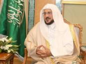"""""""آل الشيخ"""" يوجه بقصر استعمال مكبرات الصوت الخارجية على رفع الأذان والإقامة فقط"""