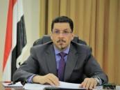 وزير الخارجية اليمني: يتهم إيران بالتسبب في إطالة الحرب في بلاده