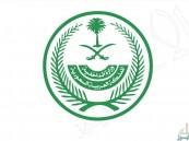 عاجل || وزارة الداخلية: السماح بالدخول إلى المملكة للقادمين من الإمارات و10 دول أخرى