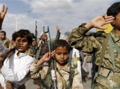 الأمم المتحدة تدرج جماعة الحوثي على اللائحة السوداء لجماعات تنتهك حقوق الأطفال