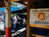 في خطوة غير مسبوقة .. برلمان السلفادور يصادق على اعتبار بيتكوين عملة قانونية