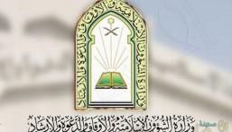 الشؤون الإسلامية: عودة المحاضرات والمصاحف للمساجد وإلغاء تقليص مدد انتظار الإقامة