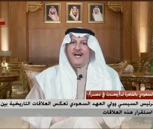 سفير المملكة لدى القاهرة: مصر تحتضن أكبر جالية سعودية مقيمة خارج المملكة (فيديو)