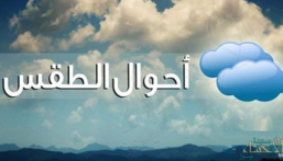 رياح نشطة على الشرقية … تعرّف على حالة الطقس المتوقعة اليوم الأربعاء