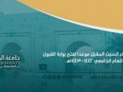 جامعة الملك فيصل تعلن مساء السبت المقبل موعدًا لفتح بوابة القبول (انتظام)
