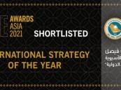 """ترشيح """"جامعة الملك فيصل"""" ضمن أفضل الجامعات الآسيوية عن فئة """"الاستراتيجية الدولية"""" لعام 2021"""