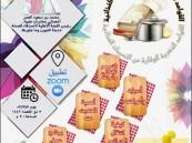 """برابط التسجيل … غدًا دورة مجانية لـ """"القواعد الذهبية للوقاية من التسممات الغذائية"""""""