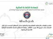 نادي العدالة يعلن حصوله على شهادة الكفاءة المالية