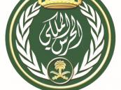 رئاسة الحرس الملكي تعلن فتح التقديم على برامج التوظيف
