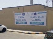 """""""تجمع الأحساء"""" الصحي يعلن بدء استقبال مركز لقاحات كورونا للمستفيدين في """"حرض"""""""