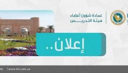 """تعرّف عليها … """"جامعة الملك فيصل"""" تعلن عن حاجتها لشغل عدد من الوظائف للسعوديين فقط"""