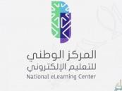 """تعرّف عليها .. """"المركز الوطني للتعليم الإلكتروني"""" يوفر أكثر من 50 وظيفة شاغرة"""