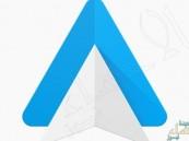 جوجل تغلق تطبيق أندرويد أوتو للهواتف
