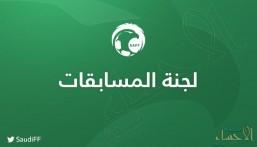 لجنة المسابقات تصدر جداول الدوري الممتاز لبطولات الفئات السنية
