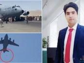 الكشف عن هوية الأفغاني الذي سقط من الطائرة الأمريكية: طبيب ووالده يوضح سر إصراره على السفر