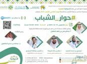 بمناسبة اليوم العالمي للشباب.. جمعية محاسن تنظم برنامج حوار الشباب
