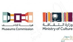 """""""هيئة المتاحف"""" تعلن عن إستراتيجيتها لتطوير قطاع المتاحف في المملكة"""