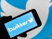 """""""تويتر"""" تتيح خاصية إزالة بعض المستخدمين من دون حظرهم"""
