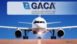 استمرار التقديم على الوظائف الشاغرة في الطيران المدني